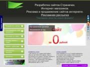 Разработка сайтов, продвижение, реклама (г.Калининград, Ул. Невского 18, Тел: +79622582821)