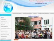 Государственное образовательное учреждение города Москвы Прогимназия № 1644
