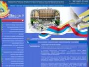 МБОУ СОШ №9 — Официальный сайт