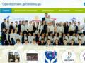 Оренбургские добровольцы | Вместе мы сильны!