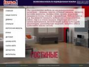 IDEA! Салон мебели - Нижневартовск