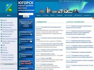 Официальный сайт города Югорска
