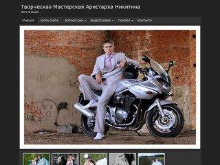 Свадебная и художественная фотография | Творческая мастерская Аристарха Никитина