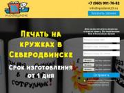 Печать на кружках и чашках в Северодвинске.