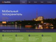 Группа компаний «Альфа» - охранное предприятие в Перми