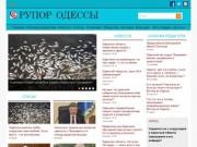 Rupor.od.ua