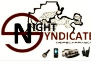 Night Syndicate - ночные городские автоигры в г.Первоуральске
