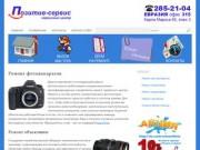 Позитив-сервис.рф (ремонт фотоаппаратов) - Сервисный центр «Позитив-сервис», г. Красноярск, ул.Карла-Маркса, д. 95 к1, офис 315, Тел.: +7 (391) 285-21-04