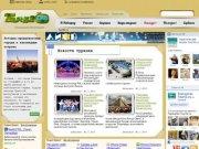 Tour52 – крупнейший туристический портал (подробное описание стран, видов отдыха, новости мирового туризма и туризма в России, актуальные  туристические предложения) Нижегородский туристический портал - все о туризме и путешествиях в Нижнем Новгороде и области