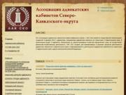 Адвокатская деятельность (Россия, Ставропольский край, Ставрополь)
