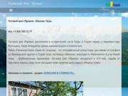 Гостевой дом «Привал». Абхазия. Гагра. (Абхазия, Гагра)