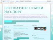 БЕСПЛАТНЫЕ СТАВКИ НА СПОРТ (г.Ярцево, Смоленская обл.)