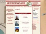 Михайловское Благочиние Ставропольской Епархии