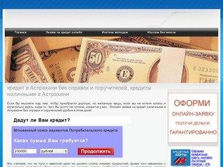 Кредит в Астрахани без справок и поручителей, кредиты наличными  в Астрахани