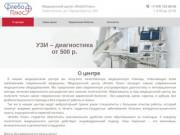 Медицинский центр «Флебо Плюс» (Россия, Крым, Севастополь)