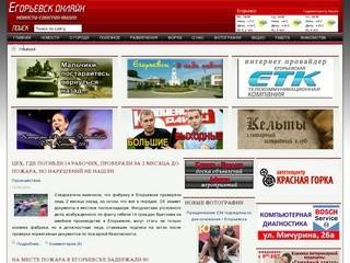 Егорьевск онлайн Включи город Егорьевск-ТВ Егорьевский форум События Егорьевска - Егорьевск сегодня