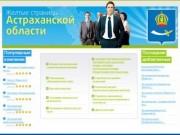 Желтые страницы Астраханской области -