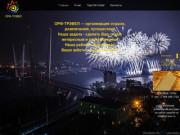 Джанкет туры в игорную зону Приморского Края - Tigre De Cristal Владивосток ORF TRAVEL COMPANY
