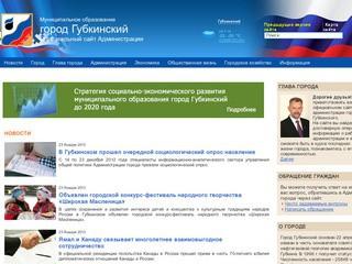 Gubadm.ru