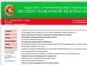 Эксперт Пожарной Безопасности, ООО (Россия, Коми, Сыктывкар)