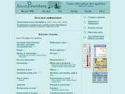 Санкт-Петербург без проблем - каталог сайтов (All web Petersburg) ссылки и описания сайтов фирм и организаций Питера