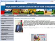 Официальный сайт Раздольненского сельского поселения Кореновского района