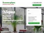 Клининговые услуги г. Барнаул