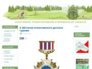 Спортивное ориентирование в Мурманской области (Россия, Мурманская область, Мурманск)