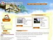 Вязниковское агентство недвижимости - недвижимость в Вязниках