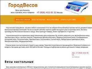 Весы электронные торговые. Продукция Московского весового завода МИДЛ