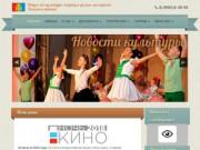Отдел по культуре, спорту и делам молодёжи Канского района