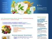 ЗАО «АФ «Каскара». Покупка продажа. картофеля. овощей. молочной продукции