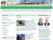 Официальный сайт муниципального образования город Курган (Курганская область, г. Курган)