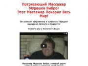 Массажер Мурашка Вибро
