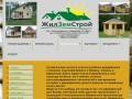 Zhilzs.ru — ЖилЗемСтрой Петрозаводск строительство домов из профилированного бруса каркасные дома строительство