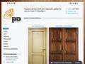 Профессиональная реставрация и ремонт деревянных дверей и окон в Санкт-Петербурге . Утепление окон по шведской технологии. (Россия, Ленинградская область, Санкт-Петербург)