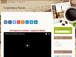 Киреевск баня
