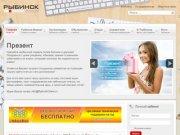 Рыбинск Онлайн - сайт города Рыбинска. Организации, объявления