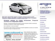 """Автозвук 174"" - интернет-магазин автомобильной электроники - avtozvuk-174.ru (Челябинск)"