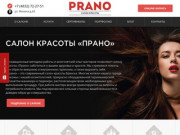 Салон красоты Прано в Брянске - качественные услуги по выгодным ценам