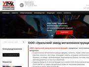 ООО «Уральский завод металлоконструкций»