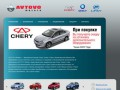 «AVTOVO Motors»  - официальный дилер Chery, Geely и Lifan в Архангельской области (г. Северодвинк, ул.Никольская, 7, корпус 2)