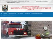 Областное общественное учреждение «Добровольная пожарная команда Новгородской области» |