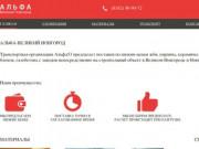 АЛЬФА Великий Новгород, грузоперевозки и поставка строительных материалов