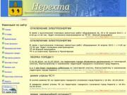 История города (История города Нерехта на юге Костромской области с 1214 г.)