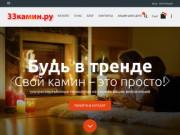 Магазин электрокаминов в г.Владимир