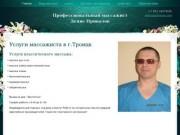 Профессиональный массажист в г.Троицк.