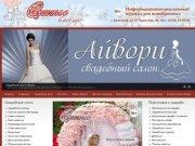 Информационно-рекламный свадебный журнал «Счастье вместе», г
