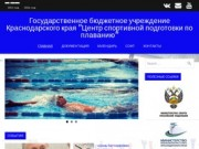 Главная | Государственное бюджетное учреждение Краснодарского края &quot