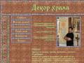 сайт художника, иконописца Дмитрия Мищенко (Россия, Владимирская область, Владимир)